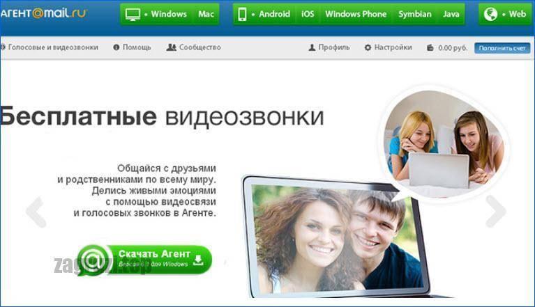 videosvyaz-v-mail.ru-agent.jpg