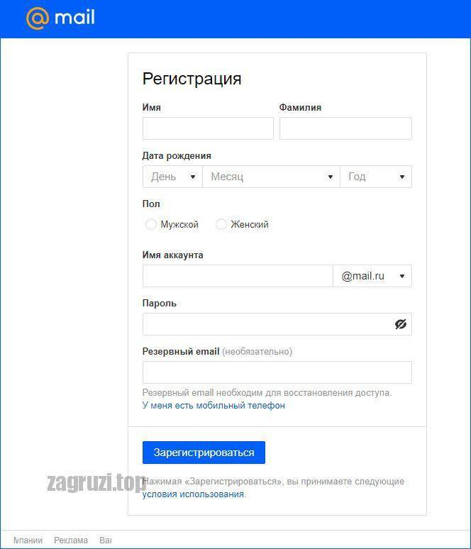 registratsiya-v-mail.ru_.jpg