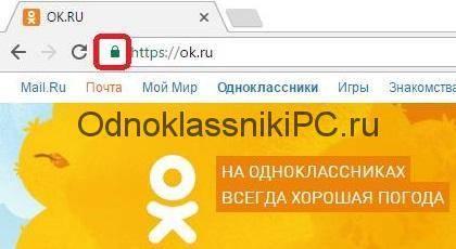 Skachat-yarlyk-Odnoklassniki-na-rabochij-stol-besplatno-1.jpg