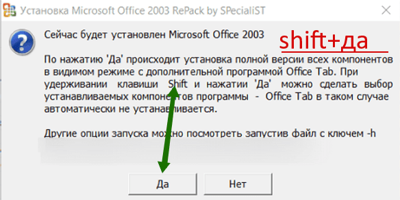 office-2003-004-min.png