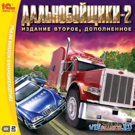 1428089557_dalnoboyschiki-2-poster.jpg