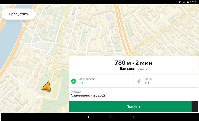 taksometr-yandeks-taksi-2.png