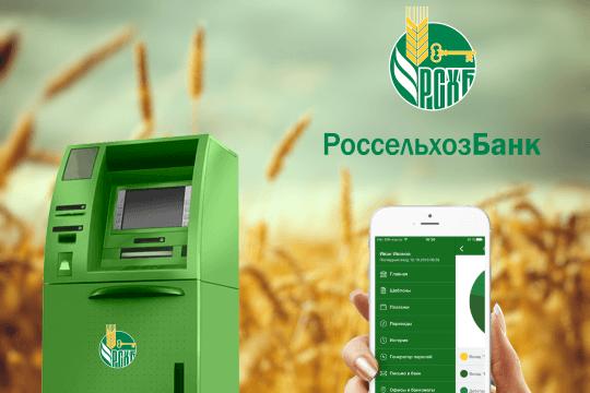 rshb-mobilnyiy-bank.png