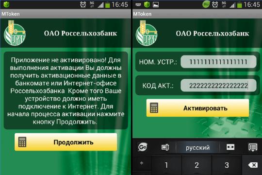 rshb-onlayn-mobilnyiy-bank-voyti.png