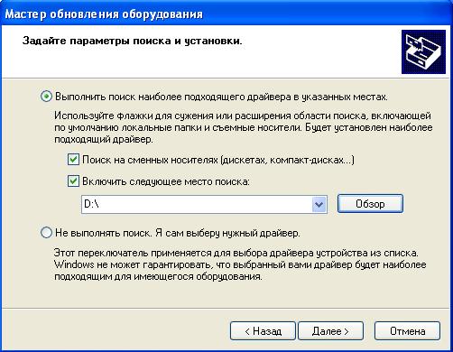 Samostoyatelnaya-ustanovka-drajverov.png