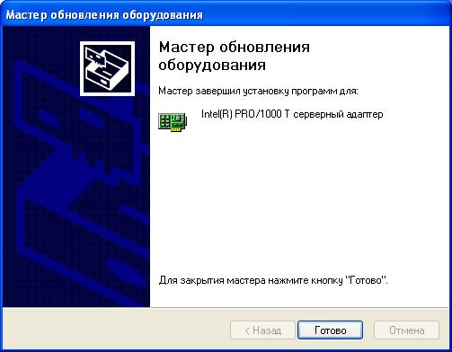 Zaversheniya-ustanovki-drajvera.png