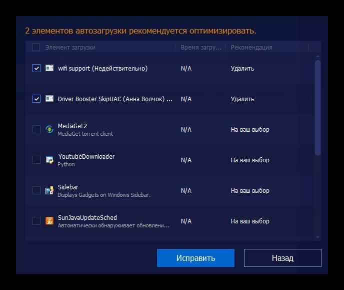 otkljuchenie_programm_v_avtozagruzke.png