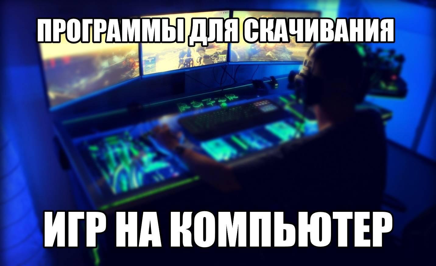 programmy-dlya-skachivaniya-igr-na-kompyter.jpg