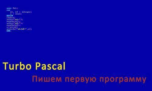 Пишем-первую-программу.png