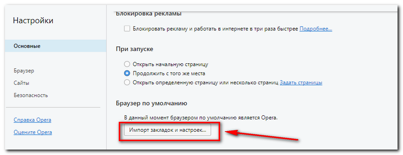 import-zakladok-i-nastroek-opery.png