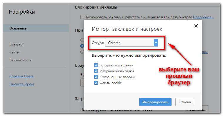 import-zakladok-i-nastroek-iz-chrome-v-opera.png