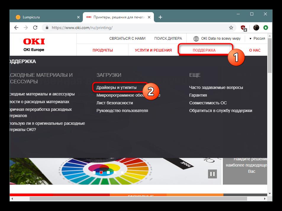 Perehod-k-stranitse-podderzhki-na-ofitsialnom-sajte-dlya-skachivaniya-drajvera-WIA-dlya-skanera.png