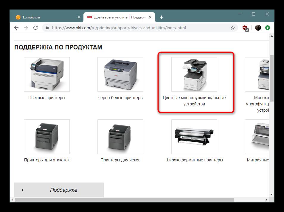 Vybor-produktsii-na-ofitsialnom-sajte-dlya-skachivaniya-drajvera-WIA-dlya-skanera.png