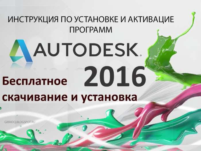 poshagovaya-instrukciya-po-skachivaniyu-i-ustanovke-autodesk-3ds-max-0.jpg