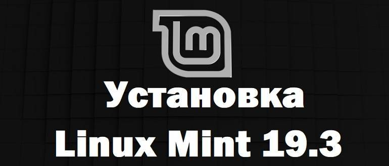 Install_Linux_Mint_19_3_Cinnamon_1.jpg