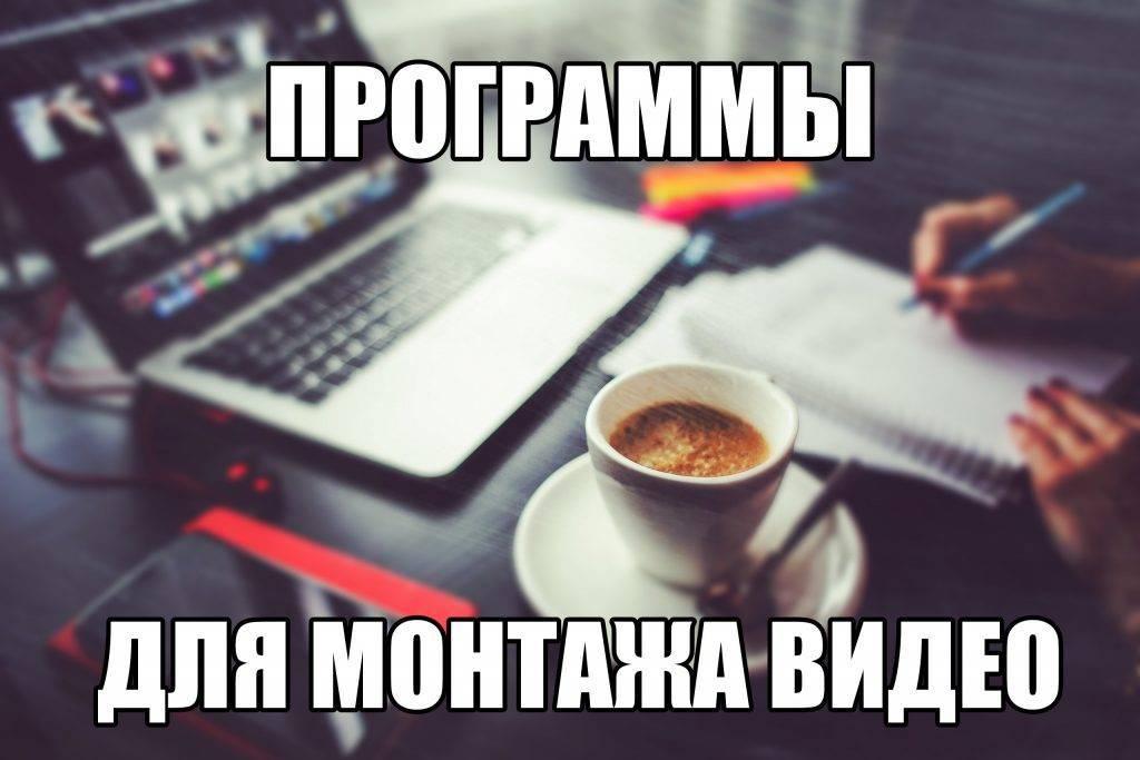 programmy-dlya-montazha-video-1024x683.jpg