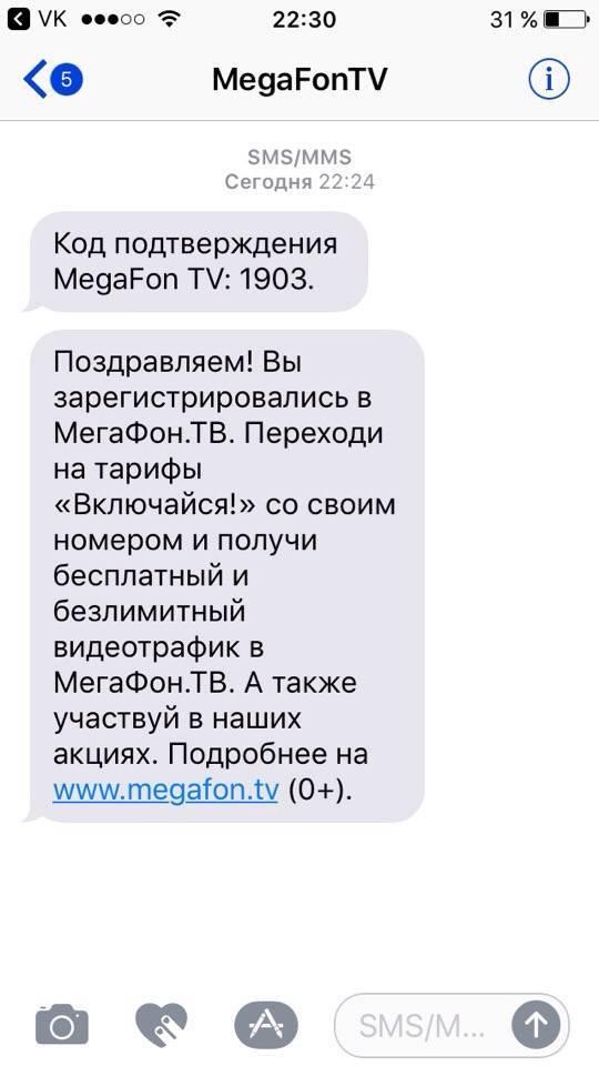 megafon-tv-reg-2.jpg