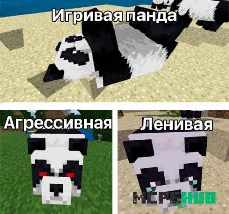 1539381086_types-of-pandas-minecraft-bedrock.jpg
