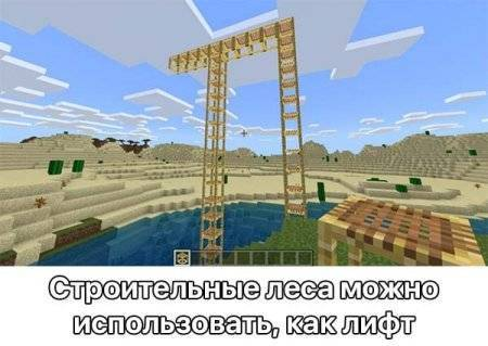 1539383004_scaffolding-for-create-building-minecraft.jpg
