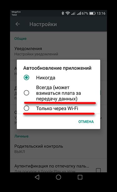 Vyibor-periodichnosti-avtoobnovleniy-v-prilozhenii-Play-Market.png