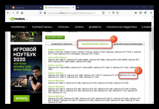 proverka-podderzhki-videokarty-dlya-resheniya-oshibki-nesovmestimogo-drajvera.png