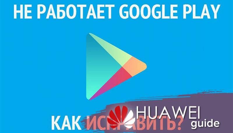 google-apps-installer-ne-ustanavlivaetsya-i-ne-zagruzhaet-servisy-shag-3-min.jpg