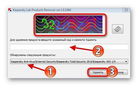 Deinstallyatsiya-antivirusa-kasperskogo-spetsialnoy-utilitoy-Kavremover-v-Vindovs-10.png