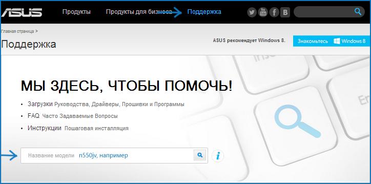 Поддержка на официальном сайте Asus
