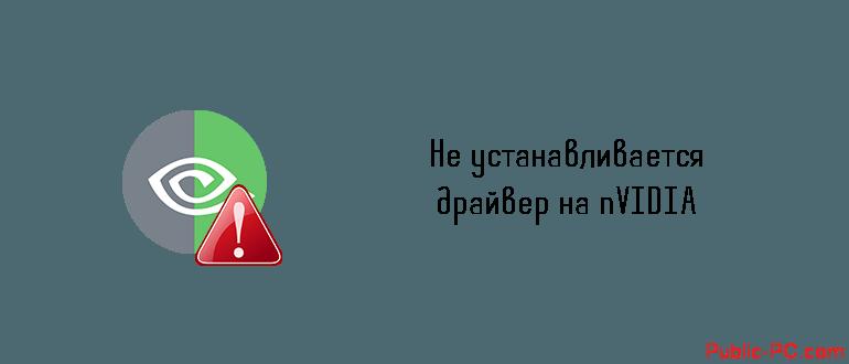 Ne-ustanavlivaetsya-draiver-nVIDIA.png
