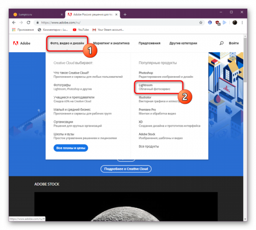 Vybor-programmy-Adobe-Lightroom-na-oficzialnom-sajte-razrabotchika.png