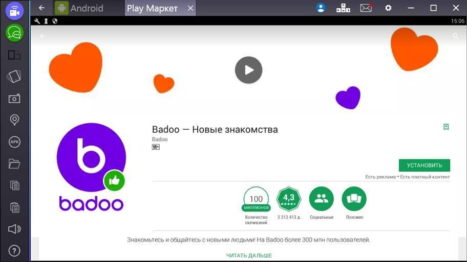 badoo-2.jpg