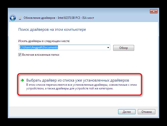 Perehod-k-ruchnomu-vybor-versii-drajvera-dlya-otkata-v-Windows-7.png