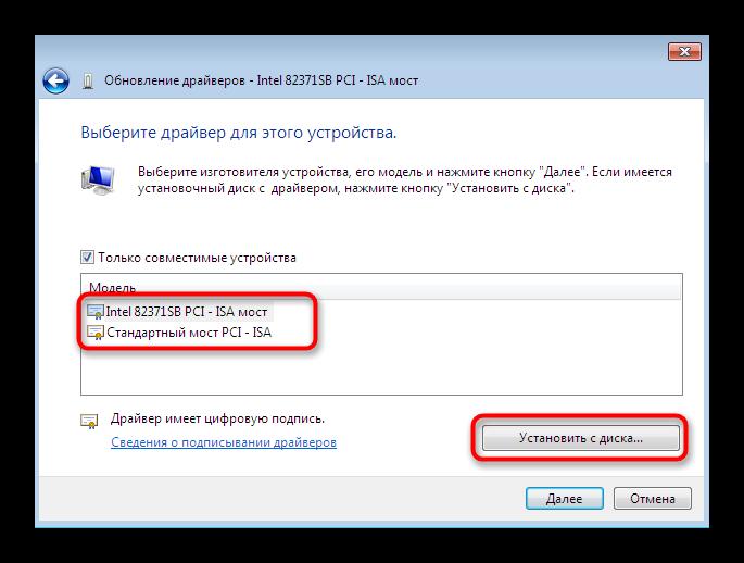 Ruchnoj-vybor-dostupnyh-versij-drajverov-dlya-otkata-v-Windows-7.png