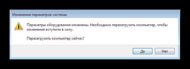 Perezagruzka-kompyutera-posle-pereustanovki-ili-otkata-drajvera-v-Windows-7.png