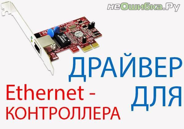 Ethernet-kontroller-draiver.jpg