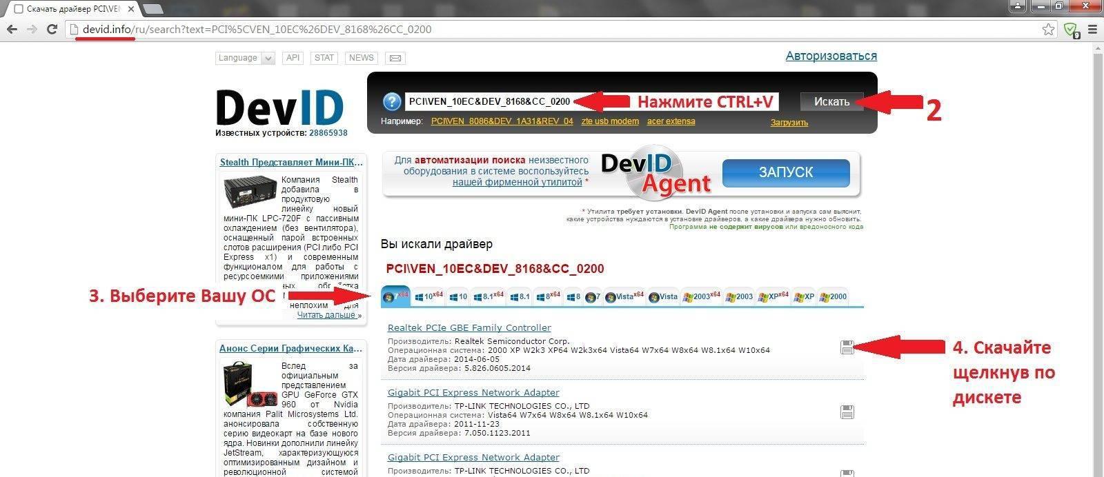 poisk-i-skachivanie-draivera-s-devid-info-e1467175117371.jpg