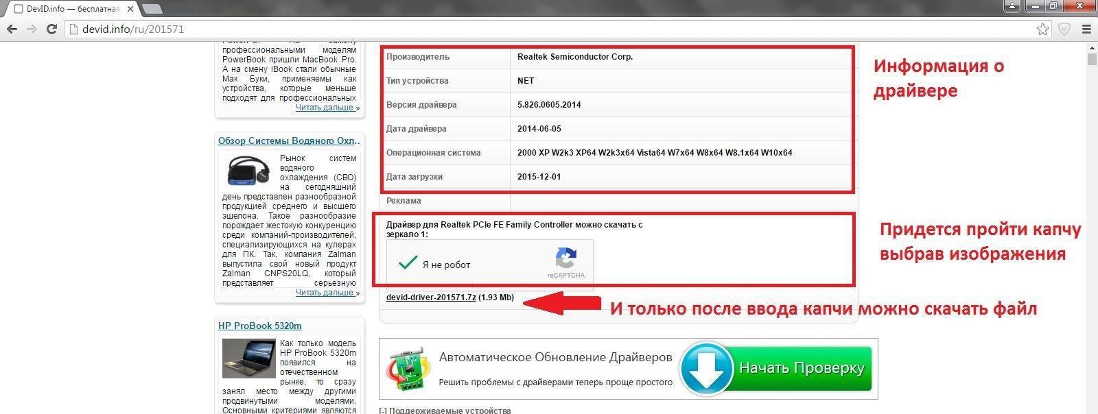 skachivanie-draivera-s-devid-info-e1467175374855.jpg