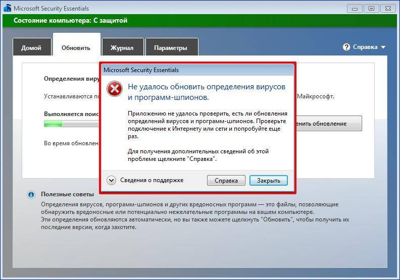 Ne-obnovlyaetsya-Microsoft-Security-Essentials-1.png
