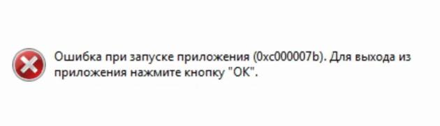 Oshibka-v-igre.png
