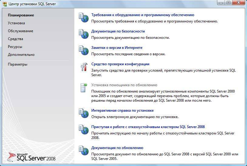 MS_SQL_2008_image001.jpg