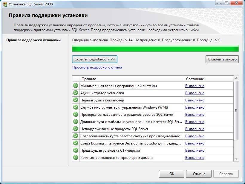 MS_SQL_2008_image002.jpg