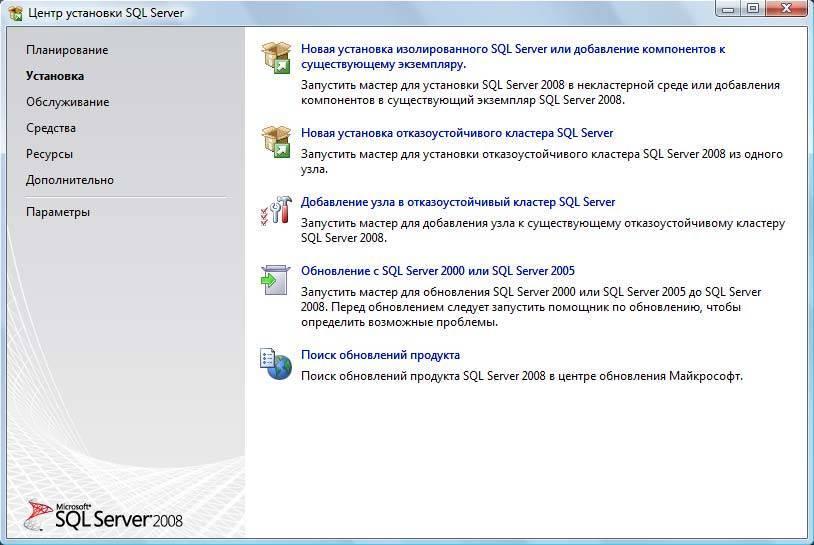 MS_SQL_2008_image003.jpg