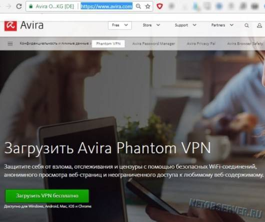 Загружаем Avira-Phantom-VPN