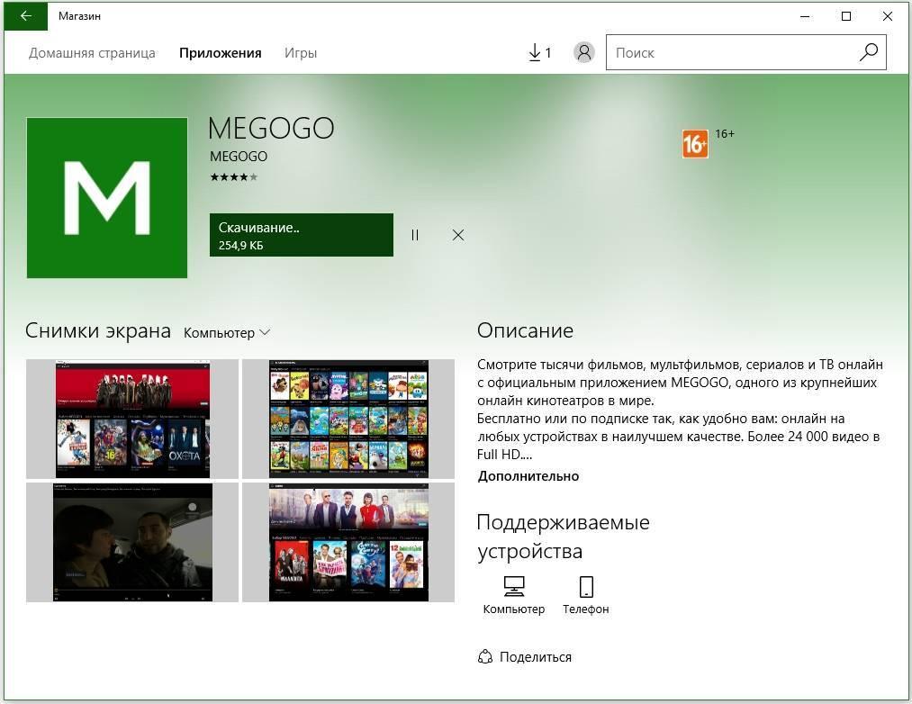 Megogo-zagruzka-programmy-iz-magazina.jpg