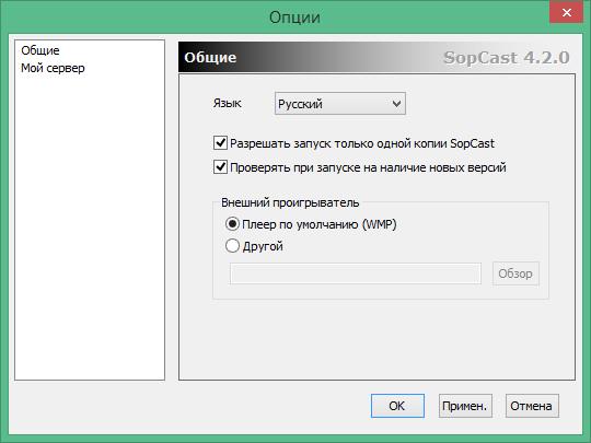 скачать-sopcast-для-windows-10.png