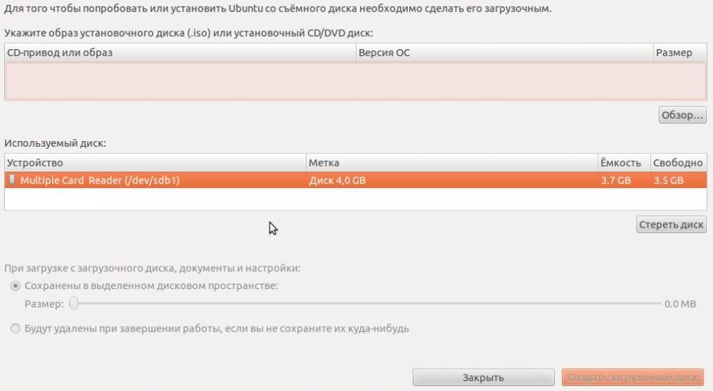 ustanovka-ubuntu-s-fleshki-%E2%84%961.jpg