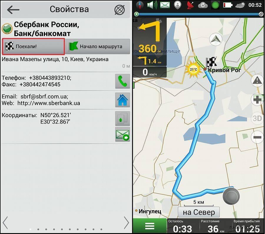 navitel_settings_route_3.jpg