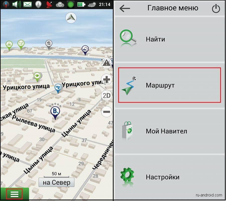 navitel_settings_route_4.jpg