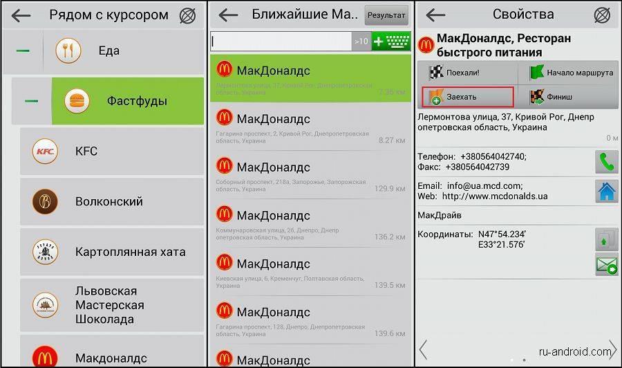 navitel_settings_route_11.jpg