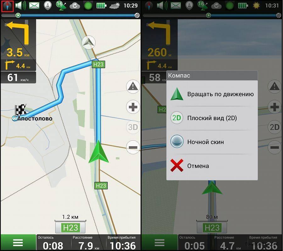 navitel_settings_dashboard_1.jpg